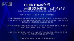 Ether chain奖金制度-Ether chain天鹰老师分享